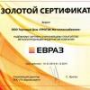 gold_sert_evraz_2014