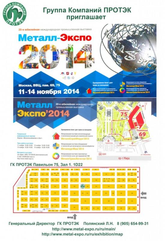 приглашение на метеалл экспо 2014