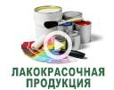 лаки_краски_128_101